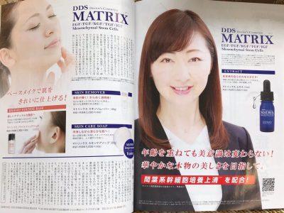 雑誌掲載資料 (1)
