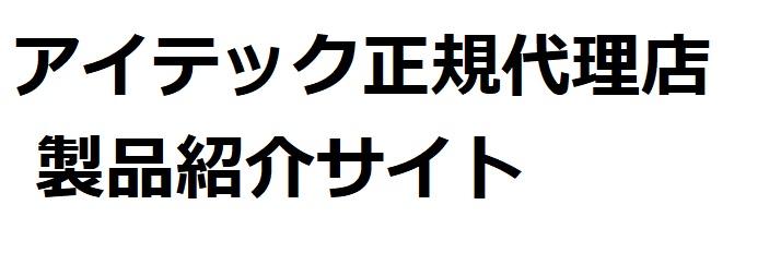 アイテックマトリックス製品紹介ブログ