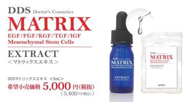 DDS MATRIX エキス(マトリックスエキス)