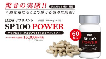 DDS SUPPLEMENT SP100 POWER(サプリメントSP100パワー)