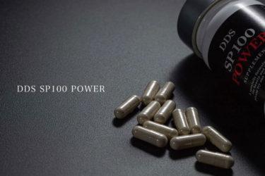 DDS SUPPLEMENT SP100 POWER(サプリメントSP100パワー)