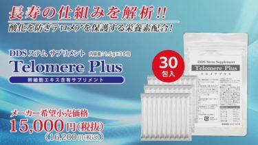DDS ステムサプリメント テロメアプラス(DDS STEM SUPPLEMENT Telomere Plus)