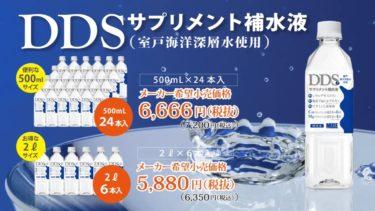 DDS サプリメント補水液(室戸海洋深層水)DDS SUPPLEMENT