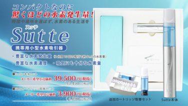 Sutte (スッテ)携帯用小型水素吸引器