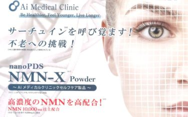 nano PDS NMN-X powder サプリメント
