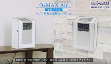 アイテック オゾン除菌加湿器 O₃MAX Air