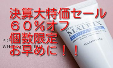 PDSホワイトコントロール 【決算大セール60%オフ】