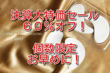 DDSマトリックス エクソソーム アイシート【決算大セール60%オフ】