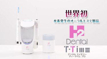 デンタルH2(電動歯ブラシ/専用除菌器)