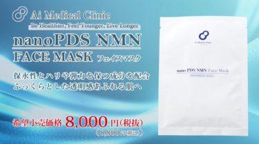 nanoPDS NMN FACE MASK(nanoPDS NMNフェイスマスク)